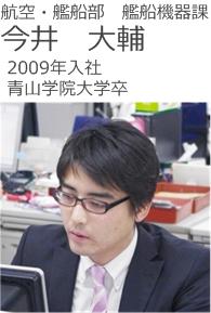航空・艦船部 今井大輔