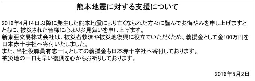 kumamoto_shien
