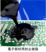 電子部材用封止樹脂